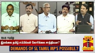 "Aayutha Ezhuthu 22-08-2014 Debate On ""Are The Demands Of SL Tamil MPs' Possible..?"" – Thanthi TV Show"
