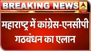 Mahagatbhandan in Maharashtra announces seat distribution - ABPNEWSTV