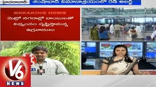 Red Alert in Shamshabad airport and Metropolitan cities in India - V6NEWSTELUGU