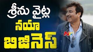 Rumors on Srinu Vaitla's Remuneration for Mister Movie || Touring Talkies || NTV - NTVTELUGUHD
