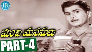 Manchi Manasulu Movie Part 4    ANR    Savitri    Showkar Janaki    Adurthi Subba Rao - IDREAMMOVIES