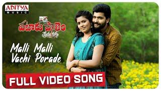 Malli Malli Vachi Porade  Full Video Song | P3 Pataru Paalyam PremaKatha| Balu Dhake, Mounika Palepu - ADITYAMUSIC