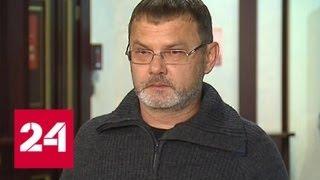 Освобожденный Бочкарев вернулся из Осло в Москву