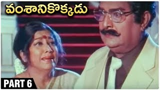 Vamshanikokkadu Full Movie Part 6 | Balakrishna | Ramya Krishna | Aamani |  Telugu Hit Movies - RAJSHRITELUGU