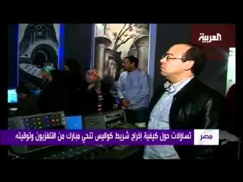 تسريب فيديو كواليس خطاب تنحي مبارك
