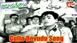Gullo Devudu Song | Amayakuralu Movie | Chalam | Nagabhushanam - TELUGUONE