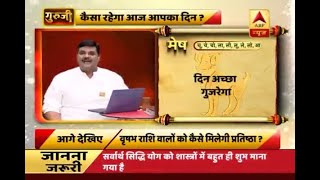 GuruJi with Pawan Sinha: Know how will be your 17th March, 2018 based on your zodiac sign - ABPNEWSTV
