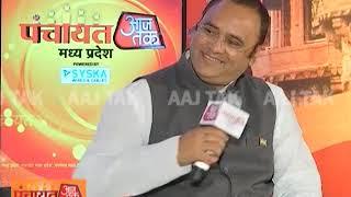 Congress में कोई मतभेद नहीं, विधायक दल की बैठक में चुनते है देश-प्रदेश के नेता | #PanchaayatAajTak - AAJTAKTV