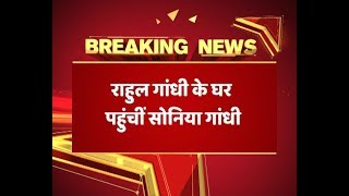 Sonia Gandhi arrives at Rahul Gandhi's residence as CM names get finalized - ABPNEWSTV