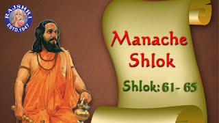 Shri Manache Shlok With Lyrics || Shlok 61 - 65  || Marathi Meditation Chants - RAJSHRISOUL