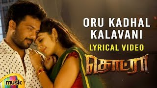 Oru Kadhal Kalavani Lyrical Video | Thodraa Tamil Movie Songs | Chinmayi | Latest Tamil Songs 2018 - MANGOMUSIC