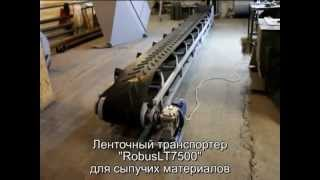 Ленточный транспортер  robus lt 3000