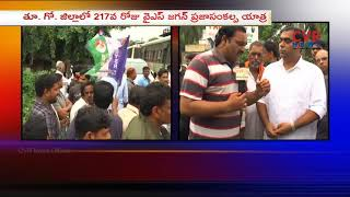 YS Jagan Welcomes Davuluri Dorababu into YCP | Face to Face | CVR News - CVRNEWSOFFICIAL