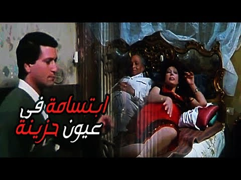 فيلم ابتسامة في عيون حزينة - Ebtesama Fe Eyoun Hazena Movie