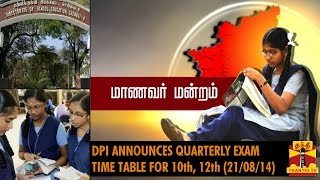 "Maanavar Mandram 19-08-2014  ""DPI Announces Quarterly Exam Time Table For 10th, 12th"" – Thanthi TV Show"