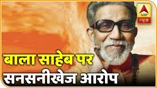 Bal Thackeray tried to kill singer Sonu Nigam, claims Nilesh Rane - ABPNEWSTV