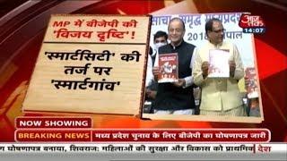 Madhya Pradesh के लिए BJP का 'दृष्टि पत्र'! - AAJTAKTV