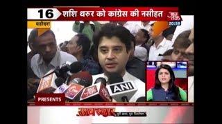 Shatak AajTak: Feud Brews In Congress Over Padmavati; Jyotiraditya Scindia Slams Shashi Tharoor - AAJTAKTV
