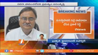 Telangana Govt Appointed BS Prasad As Advocate General For State | iNews - INEWS