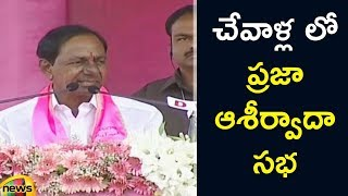 KCR speech at Praja Ashirvada Sabha in Chevella | Telangana Elections 2018 | Mango News - MANGONEWS