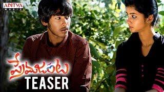 Prema Janta Teaser | Prema Janta Movie | Ram Praneeth, Sumaya | Nikhilesh Thogari - ADITYAMUSIC