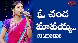 O Chanda Mavayya Folk Song | Telangana Folk Songs | TeluguOne - TELUGUONE