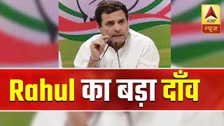 Rahul Gandhi promises 'minimum income guarantee' if Congress voted to power - ABPNEWSTV