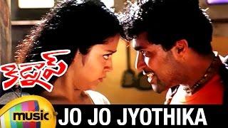 Kidnap Movie Video Songs | Jo Jo Jyothika Full Video Song | Surya | Jyothika | DSP | Mango Music - MANGOMUSIC