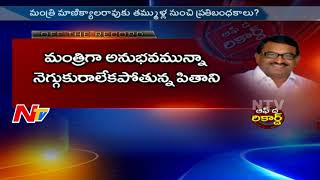 Are West Godavari District Ministers Showing Negligence in Development? || Off The Record || NTV - NTVTELUGUHD