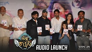 Pilla Rakshasi Movie Audio Launch | Baby Sara | Sunny Wayne | Aju Varghese | TFPC - TFPC