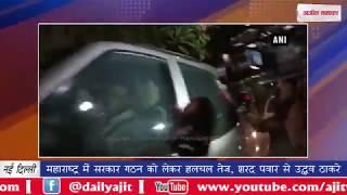video : महाराष्ट्र में सरकार गठन को लेकर हलचल तेज, शरद पवार से उद्धव ठाकरे
