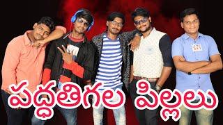 పద్ధతిగల పిల్లలు | New Telugu Short Film written & Directed PANDU DOMMERU| - YOUTUBE