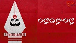 SANCHALANAM (సంచలనం) | Latest Telugu Short Film 2017 | Directed by Suresh Palla - TELUGUONE