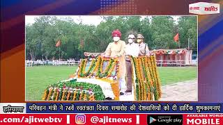 video : हरियाणा के परिवहन मंत्री ने 74वें स्वतंत्रता दिवस समारोह की देशवासियों को दी हार्दिक शुभकामनाएं