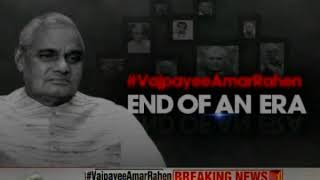 Vajpayee's funeral: Javed Akhtar & Shabana Azmi speaks over sad demise of Atal Bihari Ji - NEWSXLIVE