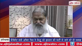video : कैबिनेट मंत्री अनिल विज ने सिद्धू को इमरान की पार्टी में जाने की दी सलाह