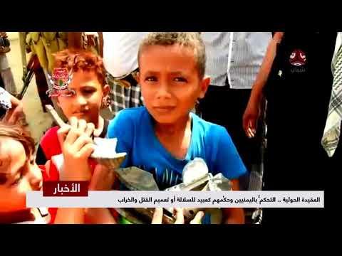 العقيدة الحوثية .. التحكم باليمنيين وحكمهم كعبيد للسلالة او تعميم القتل والخراب   | تقرير يمن شباب