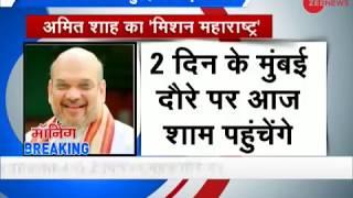 Morning Breaking: BJP President Amit Shah to meet party leaders in Mumbai today - ZEENEWS