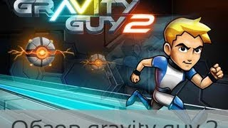 Обзор игры gravity guy 2.