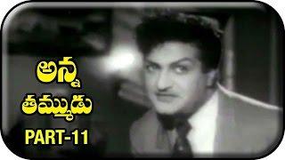 Anna Tammudu Telugu Movie | Part 11/12 | NTR | S Janaki | C S Rao - MANGOVIDEOS