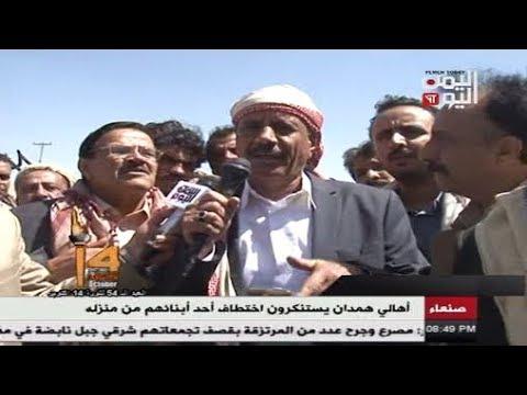 أهالي همدان يستنكرون اختطاف أحد أبنائهم من منزله 19 - 10 - 2017