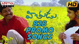 Hithudu  Movie B2B Promo Songs || Hithudu Movie || Jagapathi Babu, Meera Nanda - ADITYAMUSIC