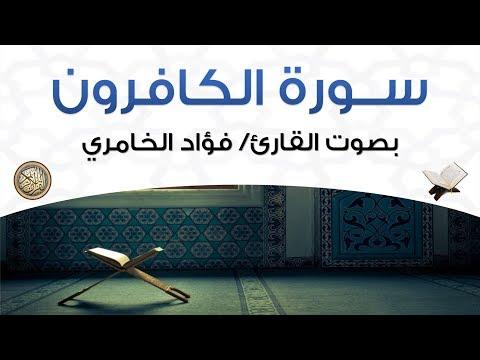 سورة الكافرون بصوت القارئ فؤاد الخامري