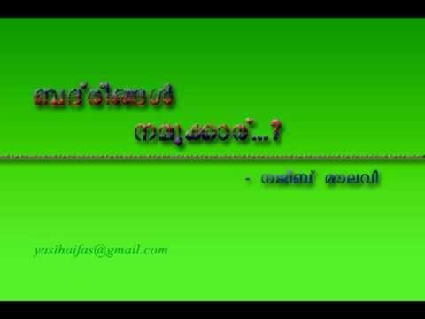 MOULANA NAJEEB MOULAVI - badreengal namukkaru 3 of 14