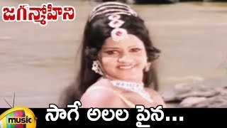 Saage Alala Paina Full Video Song | Jagan Mohini Telugu Movie Songs | Jayamalini | Narasimha Raju - MANGOMUSIC