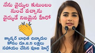 Pooja Hegde Excellent Speech @ Cancer Crusaders Invitation Cup 2020 Event - TFPC