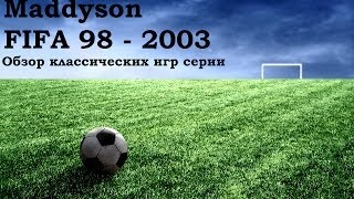 Maddyson. Классические FIFA, от 98 до 2003