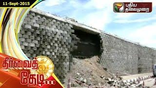 Thervai Thedi 11-09-2015 – Puthiya Thalaimurai Tv Show