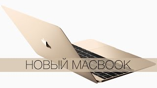Презентация MacBook 2015 на русском