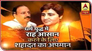 Know why Sadhvi Pragya retracts her remark on Hemant Karkare | Ghanti Bajao Full - ABPNEWSTV